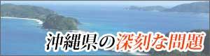 沖縄県の深刻な問題