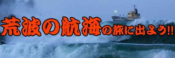 荒波の航海の旅に出よう
